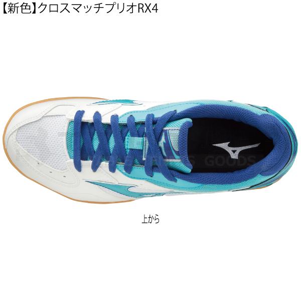 【新色】クロスマッチプリオRX4