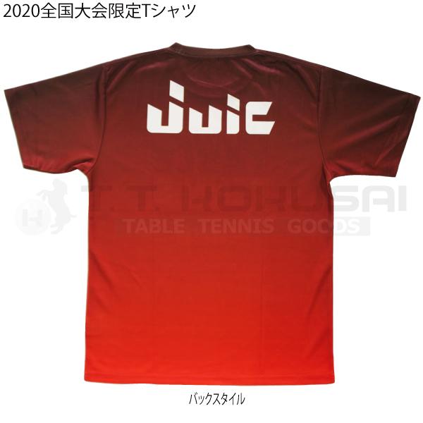 JUIC 2020全国大会限定Tシャツ