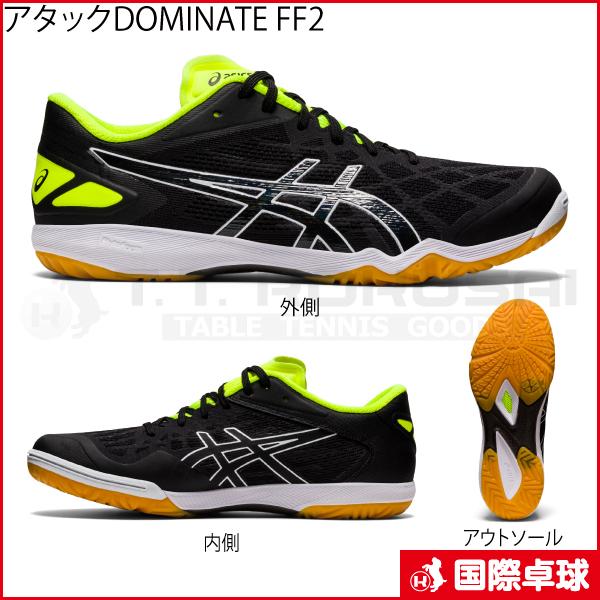 【新色】アタックDOMINATE FF2 ブラック×セーフティーイエロー(002)