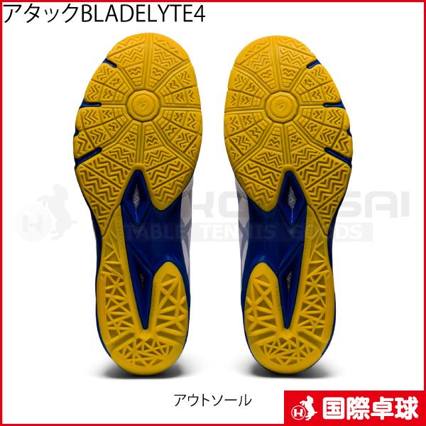 【新色】アタックBLADELYTE4 ホワイト×アシックスブルー(102)