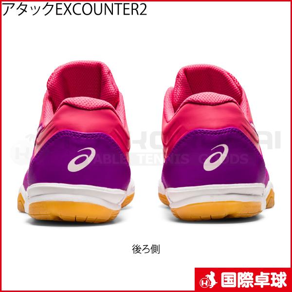 【新色】アタックEXCOUNTER2 オーキッド×ホワイト(501)