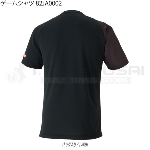【2020年全日本選手権着用モデル】ゲームシャツ 82JA0002