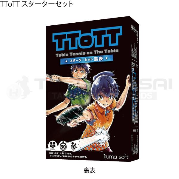 TToTT(トット) スターターセット