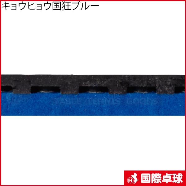 キョウヒョウ3国狂ブルー