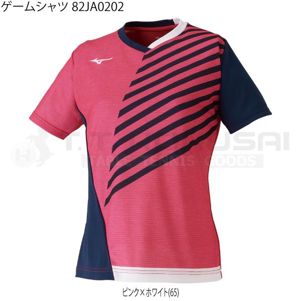 【2020年全日本選手権着用モデル】ゲームシャツ 82JA0202