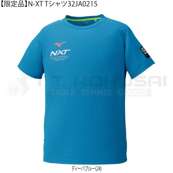 【限定品】N-XT Tシャツ 32JA0215