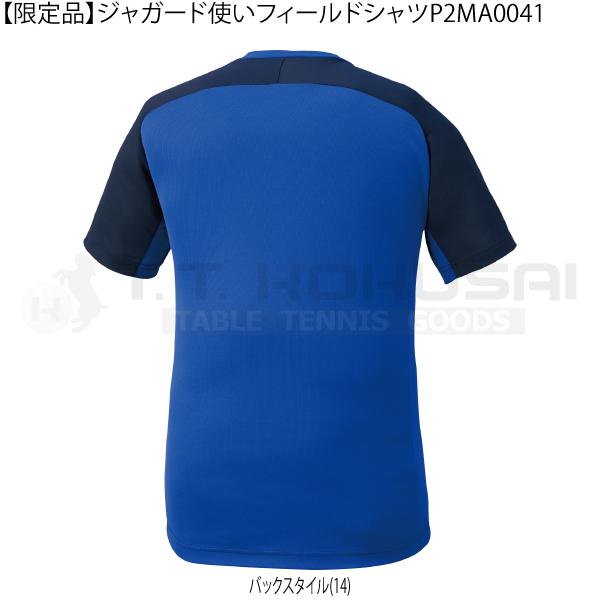 【限定品】Tシャツ P2MA0041