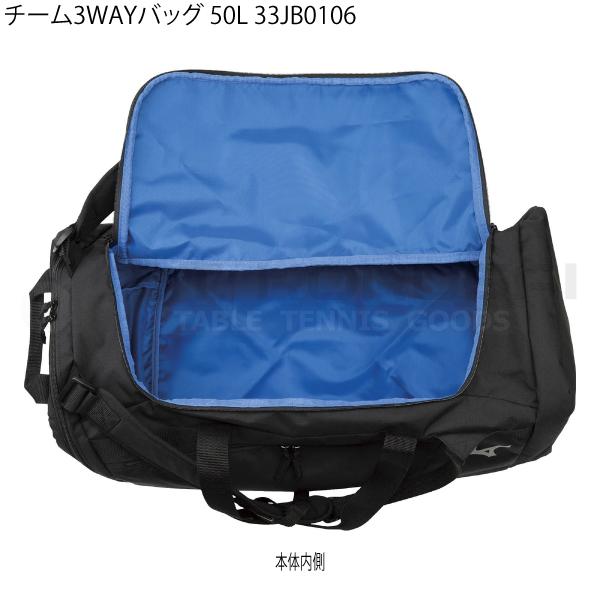 チーム3WAYバッグ 50L 33JB0106