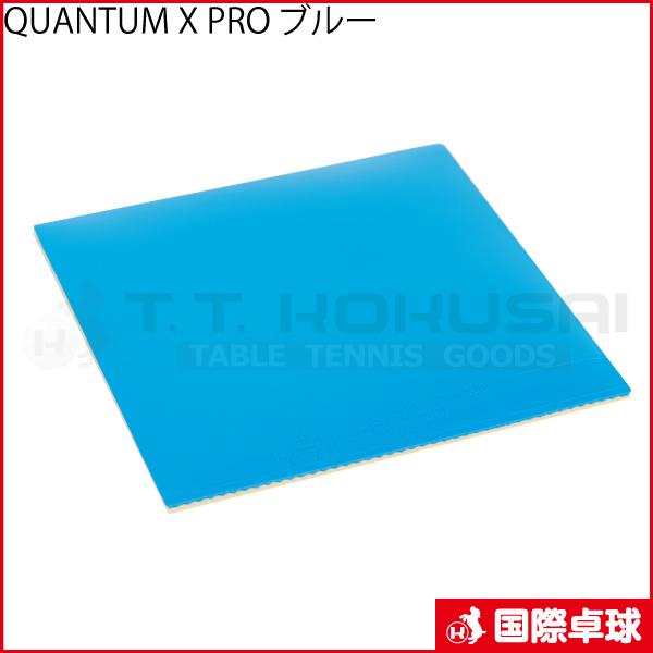 QUANTUM X PRO ブルー/ピンク