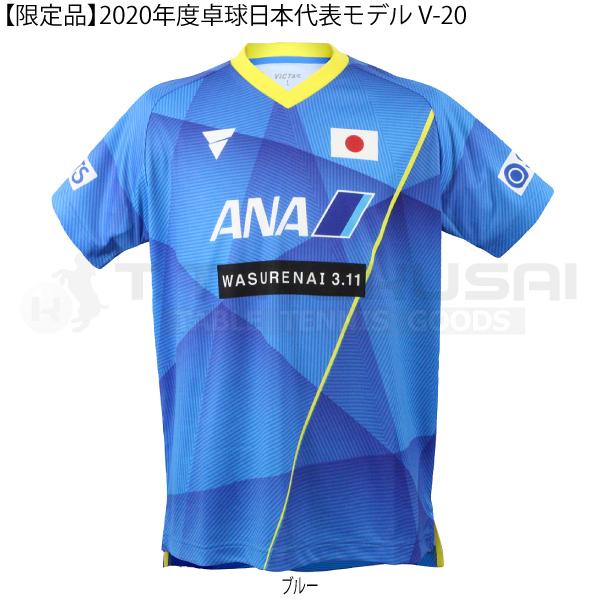 【限定品】2020年度卓球男子日本代表モデル V-20 レプリカシャツ