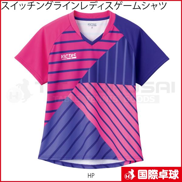 スイッチングラインレディスゲームシャツ