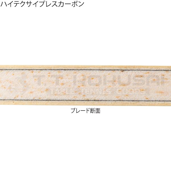 【受注生産】ハイテク サイプレス カーボン中国式