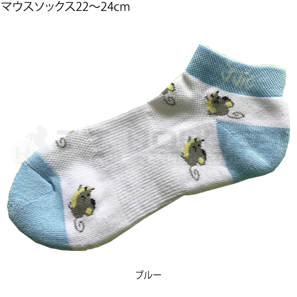 マウスソックス 22〜24cm