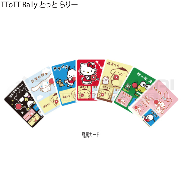 TToTT Rally とっとらりー