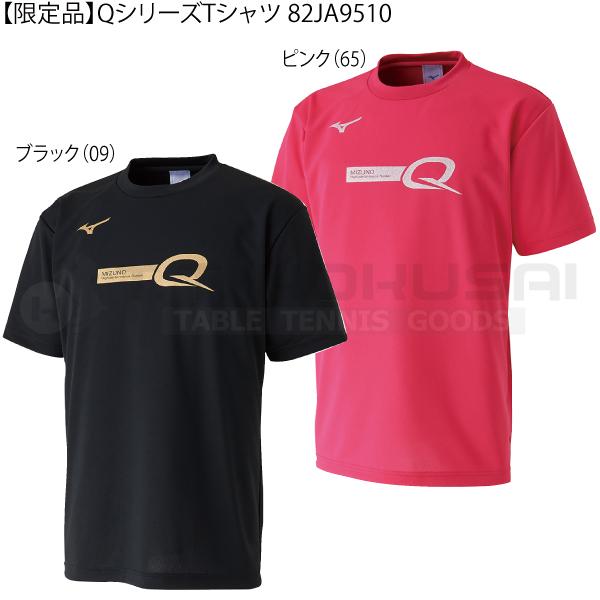 【超特価】QシリーズTシャツ 82JA9510