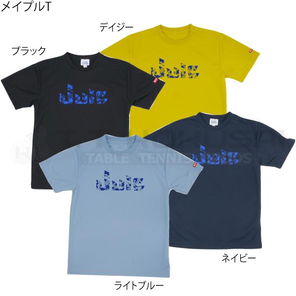【受注生産】メイプルT