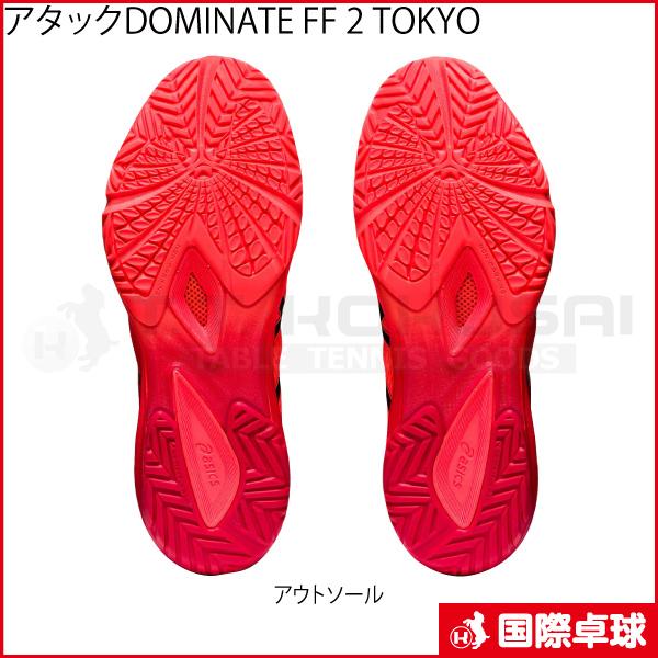 【限定品】アタックDOMINATE FF 2 TOKYO