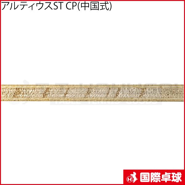 アルティウスST CP(中国式)