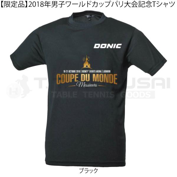 【限定品】2018ワールドカップ パリ大会Tシャツ