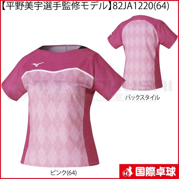 【限定品】【平野美宇選手監修モデル】82JA1220(64)