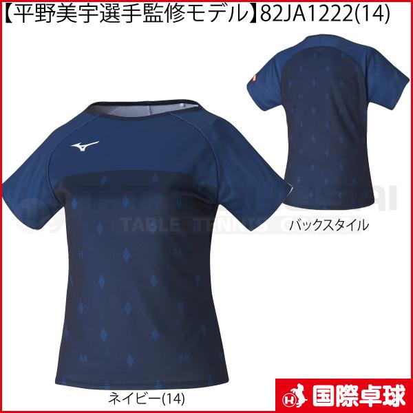 【限定品】【平野美宇選手監修モデル】82JA1222(14)
