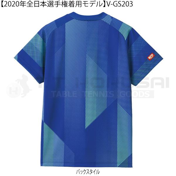 【2020年全日本選手権着用モデル】V-GS203