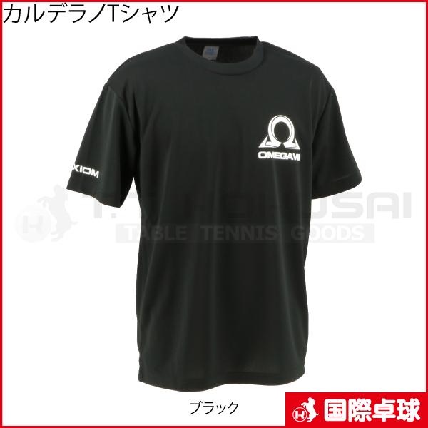 【予約商品】【限定品】カルデラノTシャツ