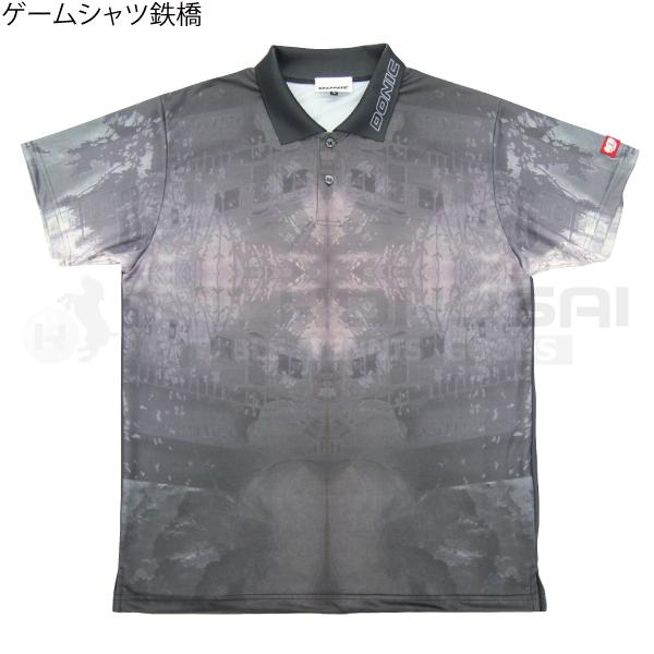 【受注生産】ゲームシャツ 鉄橋