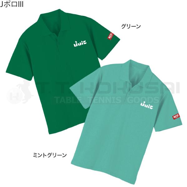 【受注生産】JポロIII
