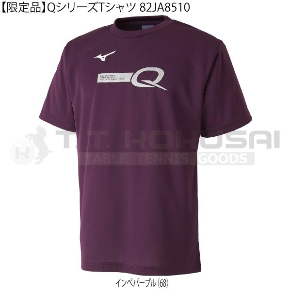 【超特価】QシリーズTシャツ 82JA8510