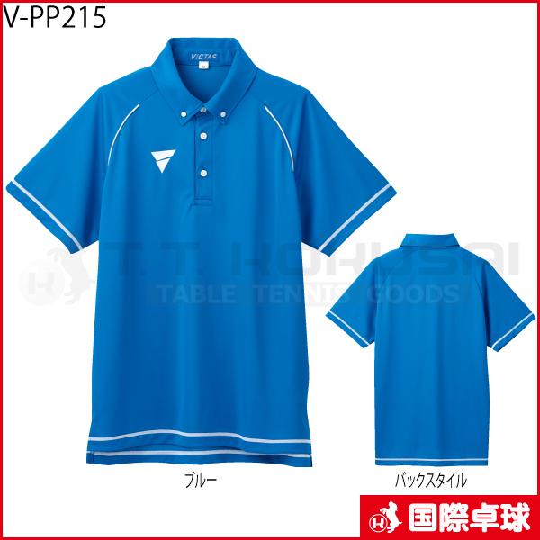 【新色】V-PP215