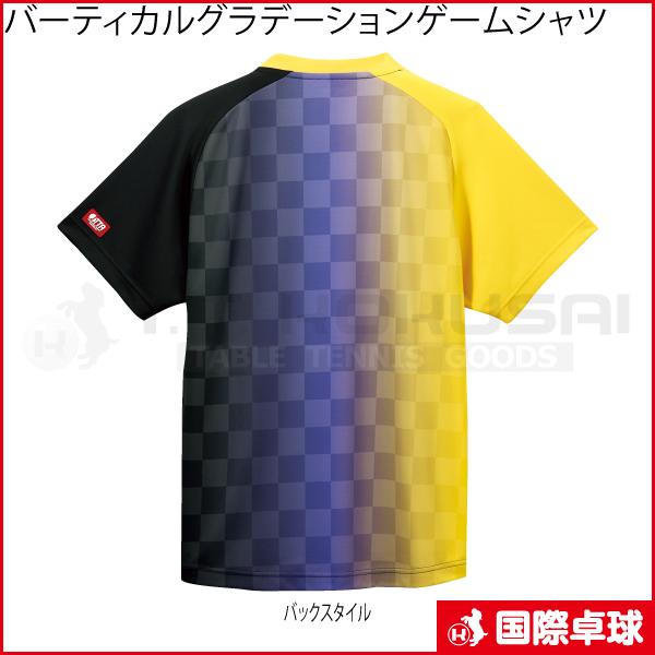 バーティカルグラデーションゲームシャツ
