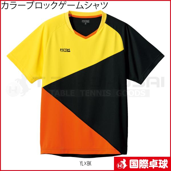 カラーブロックゲームシャツ