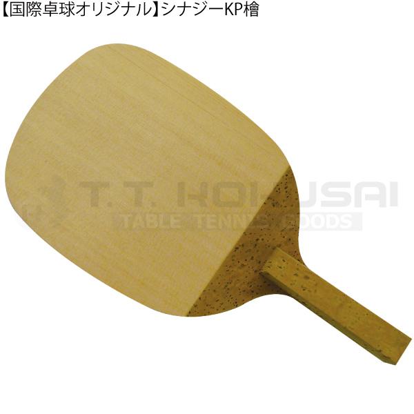 【国際卓球オリジナル】シナジーKP檜