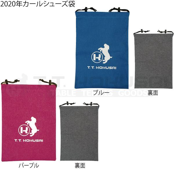 【国際卓球オリジナル】2020カールシューズ袋