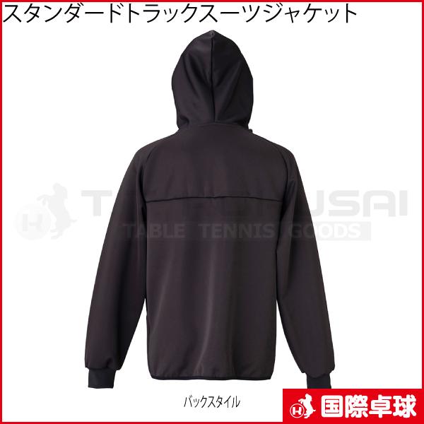 スタンダードトラックスーツジャケット