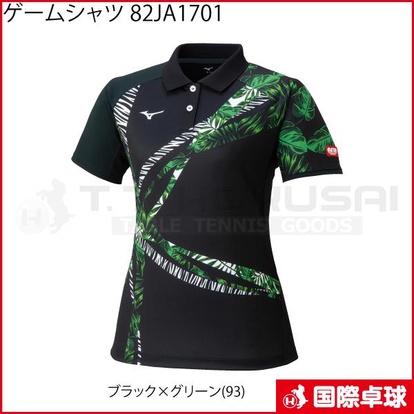 ゲームシャツ 82JA1701