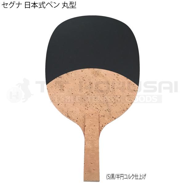 セグナ 日本式ペン 丸型