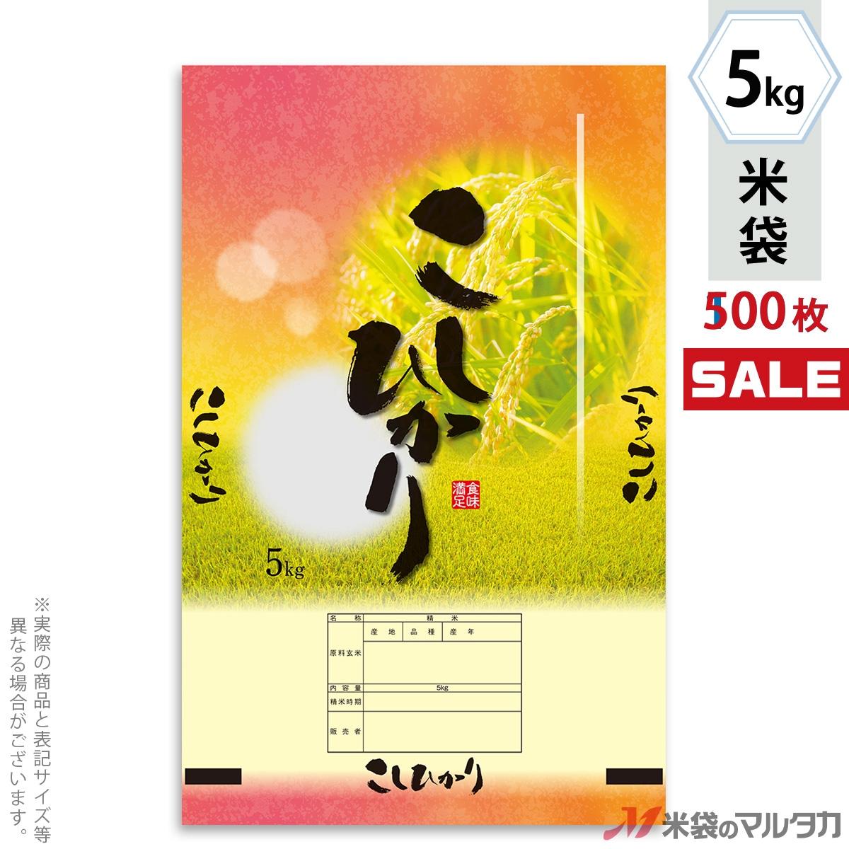 <!半額!> 米袋 ポリポリ ネオブレス こしひかり 初穂 5kg用 1ケース(500枚入) MP-5530