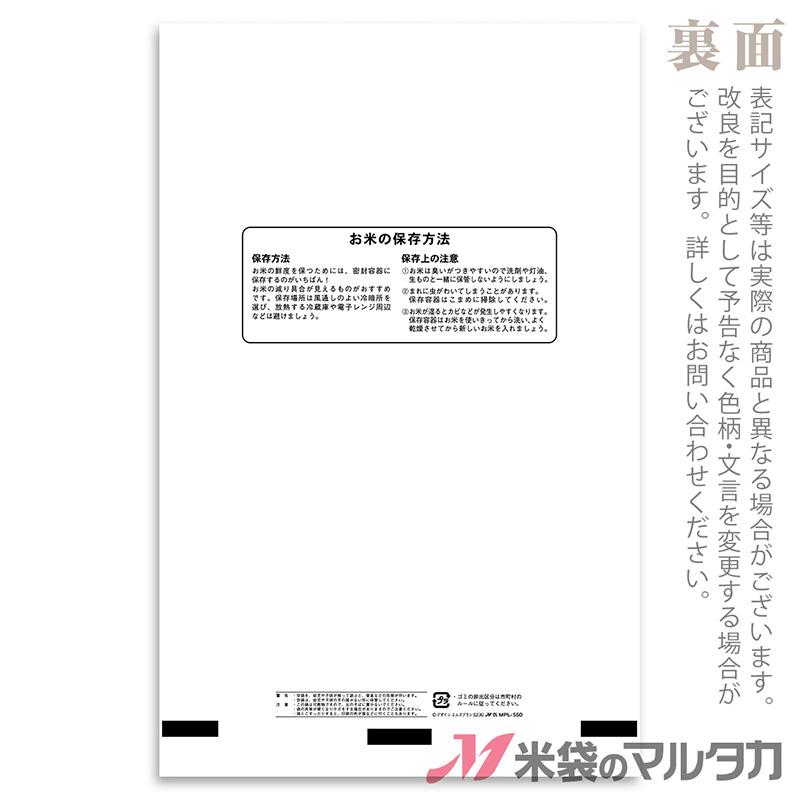 米袋 ポリポリ ネオブレス 新米きぬひかり 秋の味覚 5kg用 1ケース(500枚入) MP-5553