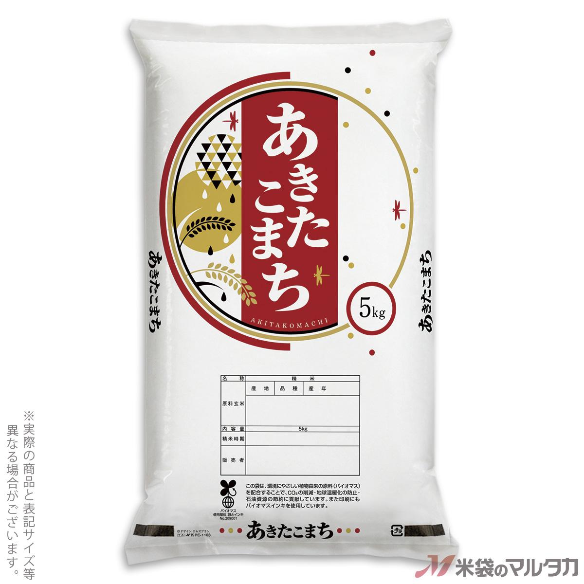 米袋 バイオマスポリ マイクロドット あきたこまち 秋モダン 5kg用 1ケース(500枚入) PE-1103