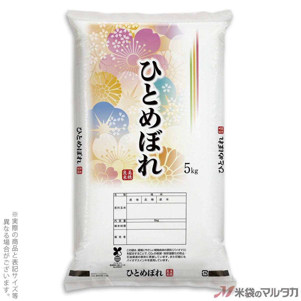 米袋 バイオマスポリ マイクロドット ひとめぼれ 花きらり 5kg用 1ケース(500枚入) PE-1104