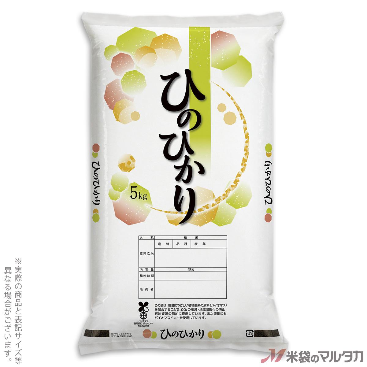 米袋 バイオマスポリ マイクロドット ひのひかり またたき 5kg用 1ケース(500枚入) PE-1105