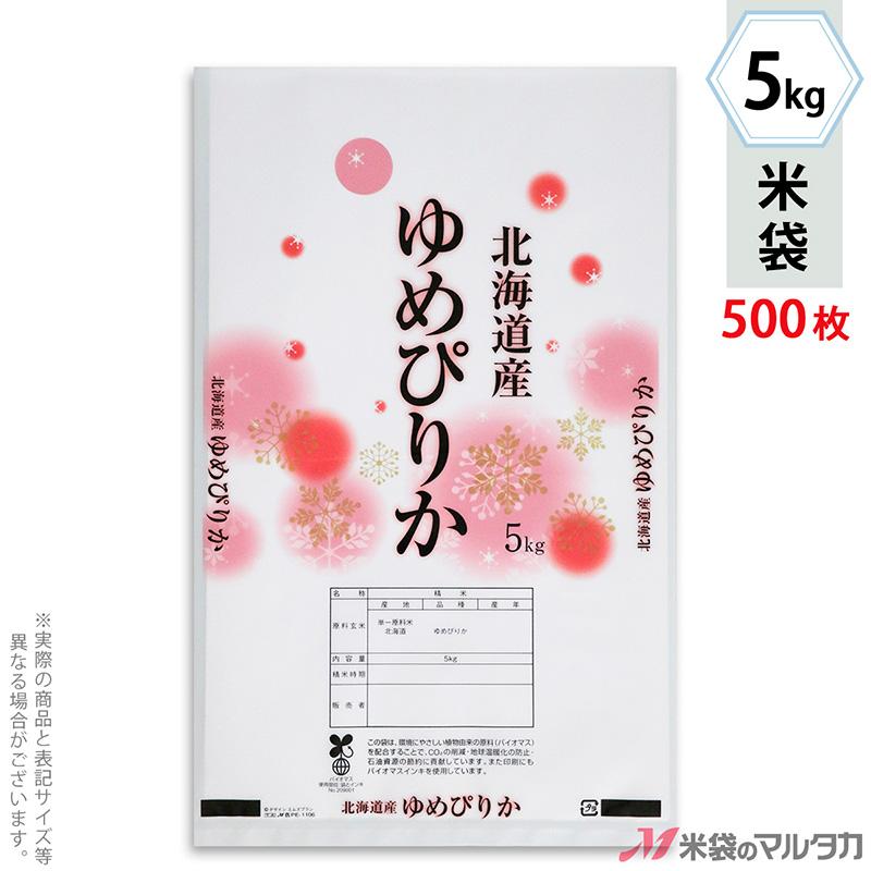 米袋 バイオマスポリ マイクロドット 北海道産ゆめぴりか 雪ざかり 5kg用 1ケース(500枚入) PE-1106