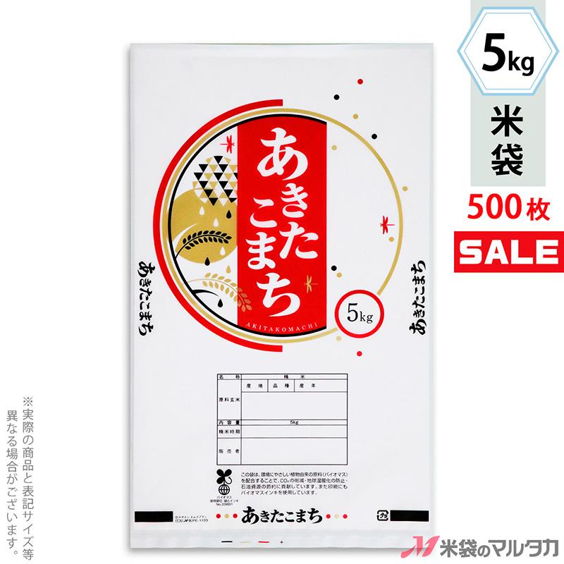 <キャンペーン対応> 米袋 バイオマスポリ マイクロドット あきたこまち 秋モダン 5kg用 1ケース(500枚入) PE-1103