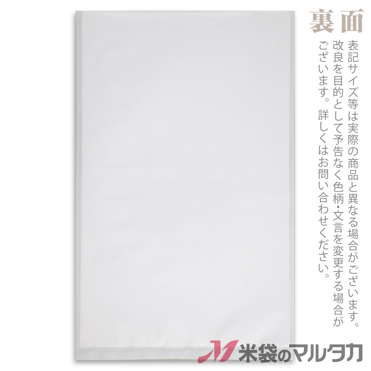<キャンペーン対応> 米袋 バイオマスポリ マイクロドット ひとめぼれ 花きらり 5kg用 1ケース(500枚入) PE-1104