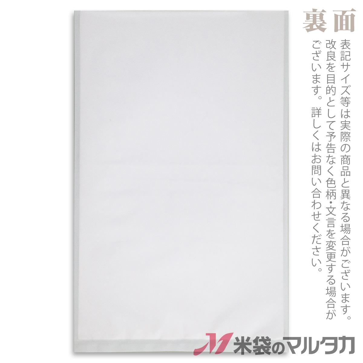<キャンペーン対応> 米袋 バイオマスポリ マイクロドット ミルキークイーン まゆ珠 5kg用 1ケース(500枚入) PE-1107