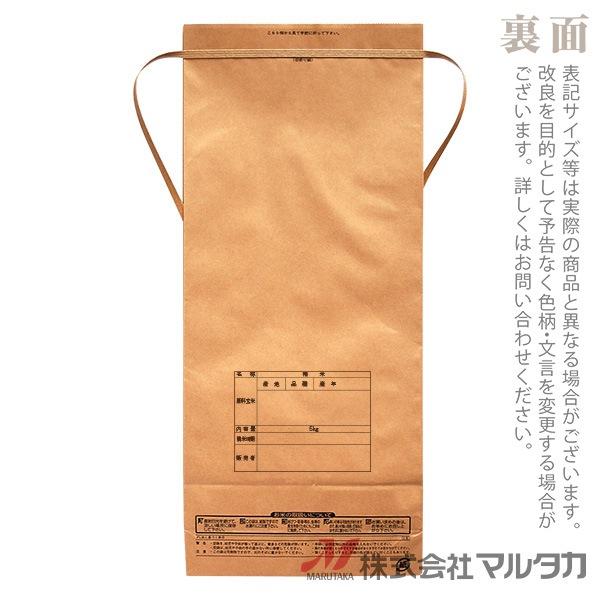 <キャンペーン対応> 紐付クラフト 5kg用 銘柄なし 1ケース(300枚入) KH-0380 丹精こめたおいしいお米