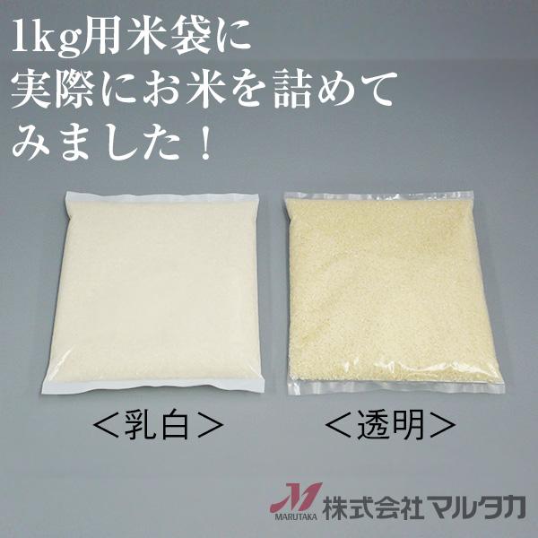 米袋 ポリ無地 (乳白) 5kg用 1ケース(500枚入) P-04001