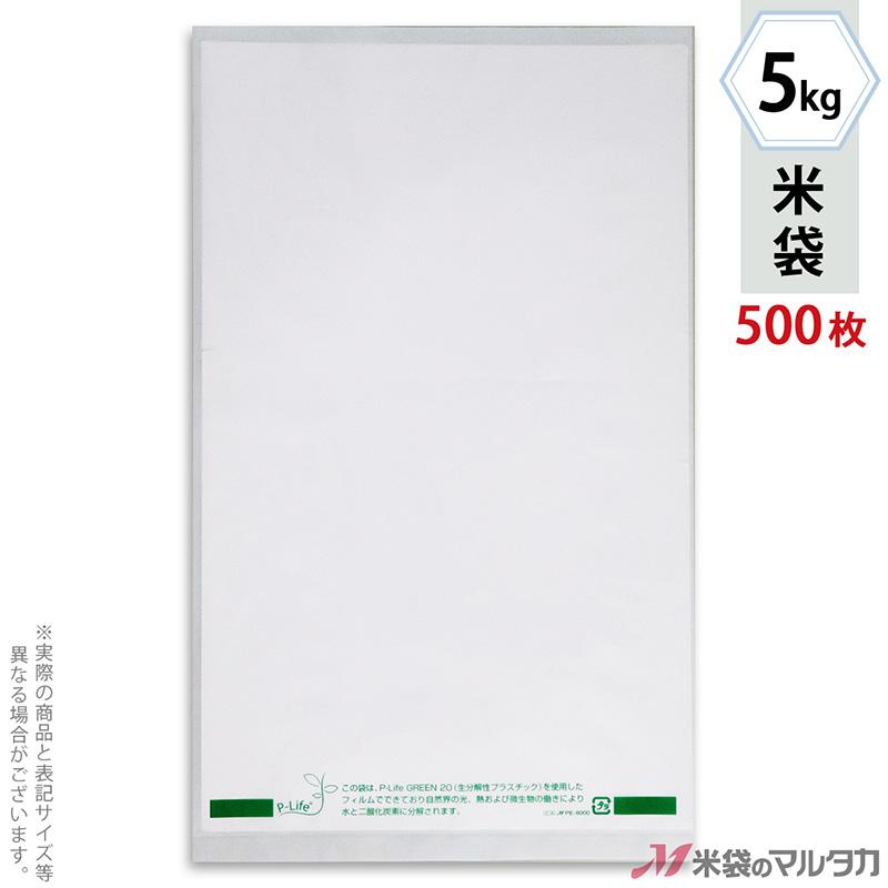 米袋 生分解性ポリ無地マイクロドット 5kg用 1ケース(500枚入) PE-6000